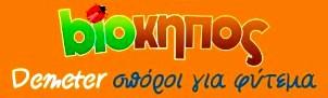ΒΙΟΛΟΓΙΚΟΙ ΣΠΟΡΟΙ